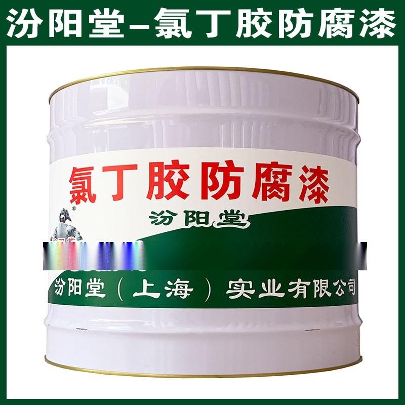 氯丁胶防腐漆、厂价直供、氯丁胶防腐漆、批量直销