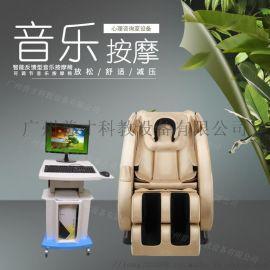 2020广州普才新款智能反馈型音乐按摩椅心理咨询室
