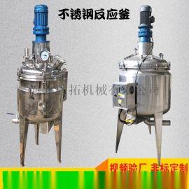 供应反应釜电加热反应釜不锈钢反应釜不饱和树脂反应釜