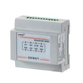 鐵搭直流監控設備,基站直流電能計量