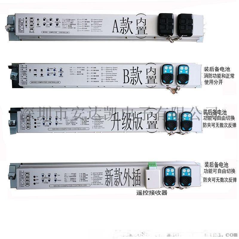 ADK佛山自動門 進口電機、手機藍牙佛山自動門廠家