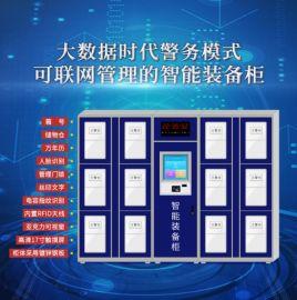 公检法智能装备保管柜供应商 人脸识别智能装备柜