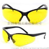 安全防護眼鏡 勞保護目鏡