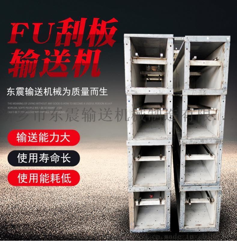 污泥刮板輸送機 雙鏈刮板輸送機東震輸送廠家定製