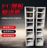 污泥刮板输送机 双链刮板输送机东震输送厂家定制