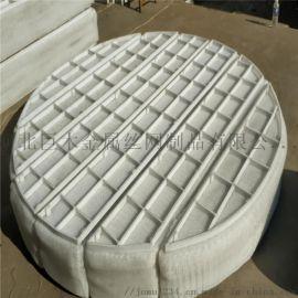 专业生产除沫器 各种材质 丝网除雾器