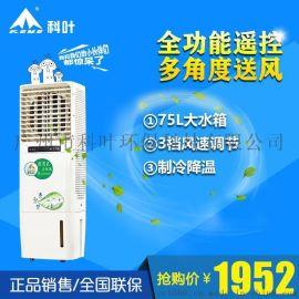移动蒸发式工业冷风机厂家家用冷风扇大风量水冷空调