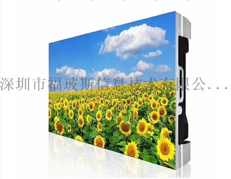室內高清全綵防塵P3LED電子顯示屏