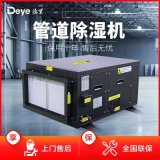 德业DY-C120GD管道除湿机吊装除湿机