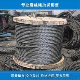 鋼絲繩廠家起力給您詳細的報價 鋼絲繩塗油