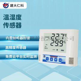 485型冷库温湿的传感器 无线温湿度变送器