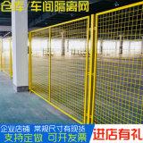 現貨車間隔離網工廠隔離護欄網倉儲移動防護網