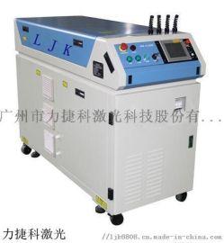 力捷科激光  连续光纤激光焊接机