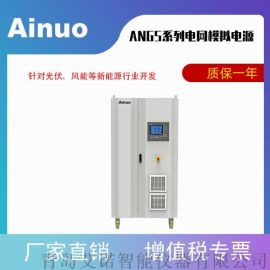 电网模拟交流电源ANGS系列