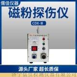 CDX系列磁粉探伤仪型号