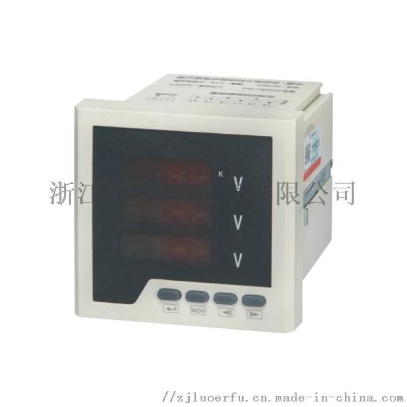 生产销售成套监测仪表 继电器输出