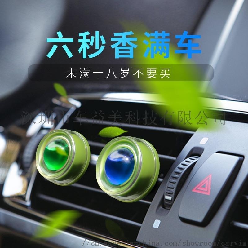 汽車香水掛件創意塑膠納米透香膜車式車內飾品女