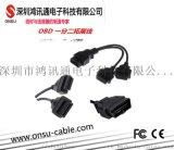 OBD2转换插头16针