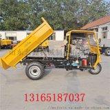2吨农用柴油三轮车 工地工程自卸机动三轮车