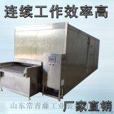 紫薯餅速凍流水線 金錢帶速凍機