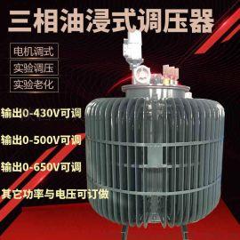 三相油浸式感应调压器厂家TSJA-1000KVA