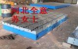 上海T型槽检验平台,横竖铸铁T型槽检验平台