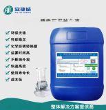 409不锈铁环保钝化液