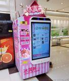 山东商用冰淇淋无人售卖机