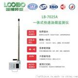 LB-7025A型攜帶型油煙檢測儀