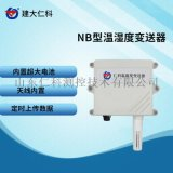建大仁科 工业温湿度传感器 低功耗温湿度厂家