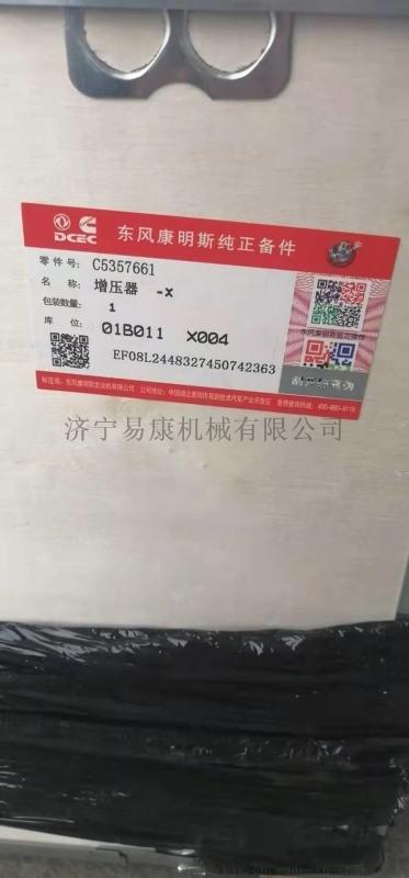康明斯QSZ13发动机增压器5357661