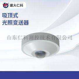 吸顶式光照度传感器 光照度照射仪