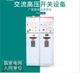 XGN15固定式环网柜 10KV六氟化硫负荷环网柜