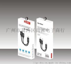 GD-UC011 二合一耳机音频和充电转接线