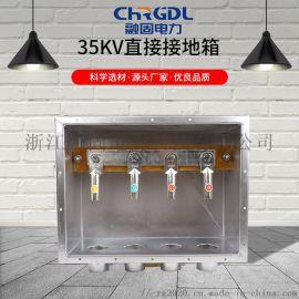 35KV帶護層保護器接地箱  電纜接地箱