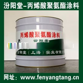 丙烯酸聚氨酯涂料适用于涵洞的防水防腐