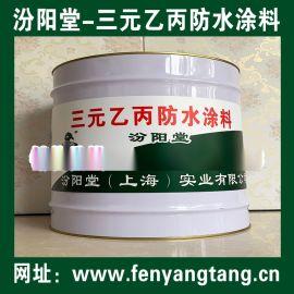 三元乙丙防水防腐涂料、地下室部位的防水防腐