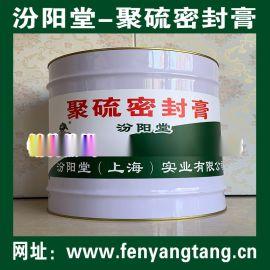 聚 密封膏、方便,工期短,施工安全简便