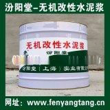 无机改性水泥浆、良好的防水性、耐化学腐蚀性能