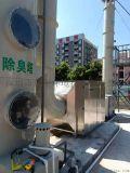 垃圾房噴淋除臭設備生產廠家