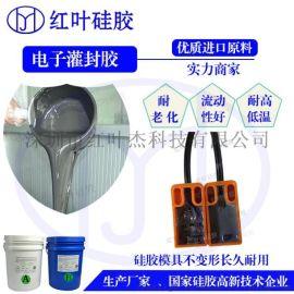 双组分液体硅胶高透明电子灌封硅胶