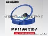郑州民德MP119屏幕扫码器