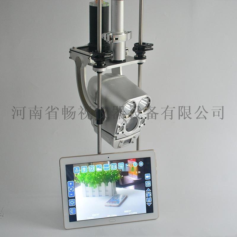 施罗德厂家直销天津无线潜望镜厂家