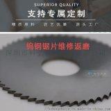 厂家供应钨钢锯片定做齿刀钨钢锯片维修返磨