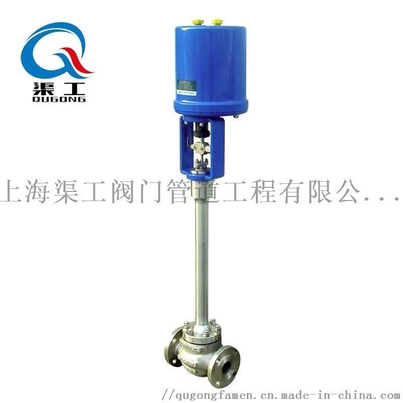 DZRHP电动低温调节阀-液氮低温电动调节阀