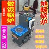 家用智慧數控燃煤鍋爐 小型炊暖兩用地暖鍋爐