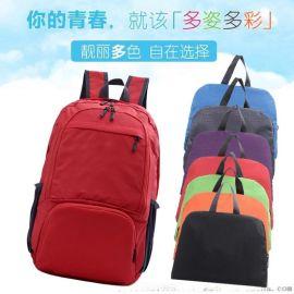 收纳折叠双肩包防水户外旅行背包