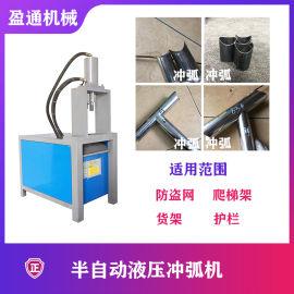厂家直销不锈钢液压冲孔机 防盗网圆管液压冲弧机厂家