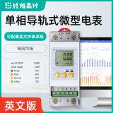 社为YDDS20E单相微型电表导轨式电能表
