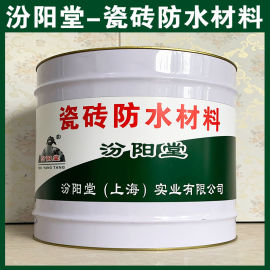 瓷砖防水材料、工厂报价、瓷砖防水材料、销售供应
